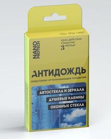 ADN0115 ( в блистере), Супер Антидождь, комплект салфеток