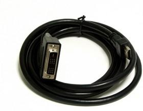 Кабель HDMI HDMI (m) - DVI-D(m) dual link, 3м, черный