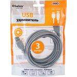 Фото 2/2 BW1409, Кабель мультимедийный USB2.0 А вилка- USB А розетка, 3м