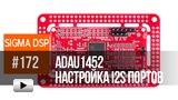 Смотреть видео: Super Prime -- ADAU1452,  48kHz