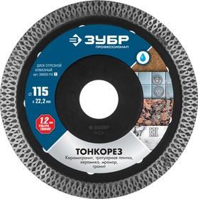 36659-115_z01, ТОНКОРЕЗ 115 мм, диск алмазный отрезной сплошной ультратонкий, ЗУБР Профессионал