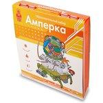 Образовательный набор Амперка, Набор для обучения детей прикладному ...
