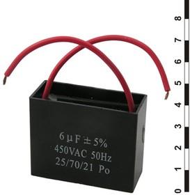 CBB61 6uF 450V (МБГЧ)
