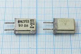 кварцевый резонатор 10.73МГц в металлическом корпусе с жесткими выводами МА=HC25U, 10730 \HC25U\\50\100/-30~ 60C\РК353МА-9БХ\1Г
