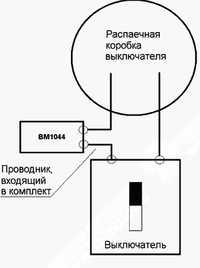 BM1043 - Устройство плавного включения ламп накаливания.