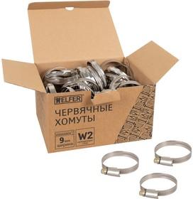 Хомут W2 (32-50 мм, нержавеющая сталь) HELFER