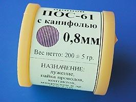 ПОС 61-T0.8А-0.2, Припой с канифолью, d 0,8мм, 200г