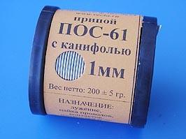 ПОС 61-T1.0А-0.2, Припой с канифолью, d 1,0мм, 200г
