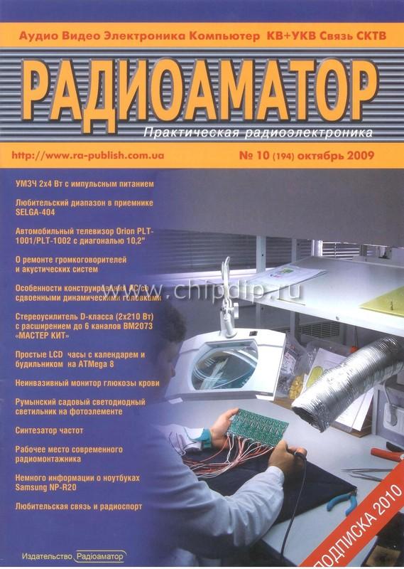 Фотография Радиоаматор 10/2009, журнал