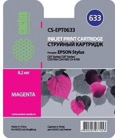 Картридж CACTUS CS-EPT0633 пурпурный