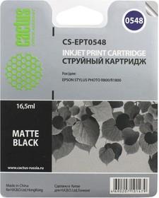 Картридж CACTUS CS-EPT0548 черный матовый