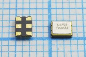 Кварцевый генератор 125МГц 2.5В,LVDS в корпусе SMD 3.2x2.5мм, гк 125000 \\SMD03225C6\LVDS\ 2,5В\SOC3_LVDS\SDE