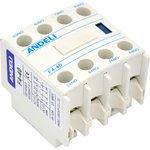 Приставка доп,контакты F4-40 1НО+1НЗ к Контактору CJX2 (ANDELI)