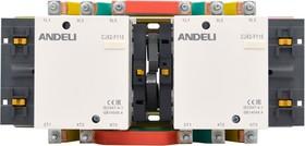 Контактор CJX2-F330Ns реверс 330A 230В/АС3 50Гц (ANDELI)