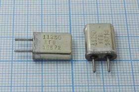 кварцевый резонатор 11.25МГц в металлическом корпусе МА=HC25U с жесткими выводами 11250 \HC25U\\\\РК169МА\1Г