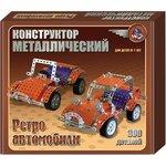 """Конструктор металлический """"Ретро-авто"""" 300 эл."""