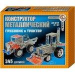"""Конструктор металлический """"Грузовик и трактор"""" 345 эл."""