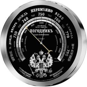 07867 RST Барометр герб. EAN 7316040078675
