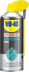 WD-40 SPECIALIST 400 мл, Смазка литиевая белая
