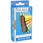 EK-R24/5, Набор выводных резисторов CF-25, 5%, 10 кОм-91 кОм, 24 номинала по 20 шт.
