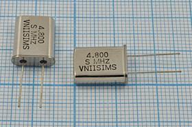 кварцевый резонатор 4.8МГц в корпусе HC49U, без нагрузки, 4800 \HC49U\S\ 15\ 30/-40~70C\РПК01МД-6ВС\1Г