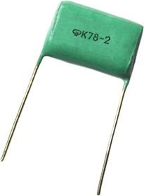 К78-2, 4700 пФ, 1600 В, 10%, Конденсатор металлоплёночный