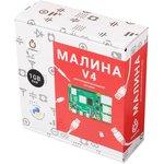 Малина V4 (1ГБ), Стартовый набор для начала работы с Raspberry Pi 4 Model B 1GB