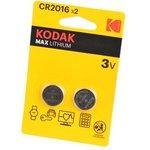 Kodak MAX Lithium CR2016 BL2, Элемент питания