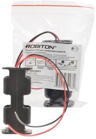 Фото 1/2 ROBITON Bh2xAA/2 с двумя проводами PK1, Отсек для элементов питания