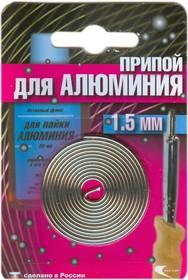 AL-220 прв d=1.5мм спираль (13гр), Припой для низкотемпературной пайки алюминия