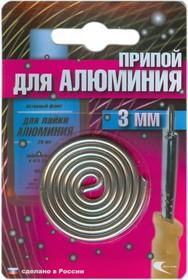 AL-220 прв d=3мм спираль (27гр), Припой для низкотемпературной пайки алюминия