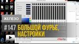 Смотреть видео: Настройки_Светодиодный анализатор спектра_Большой Фурье