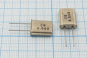 Фото 1/4 кварцевый резонатор 6МГц в корпусе HC49U, нагрузка 30пФ, 6000 \HC49U\30\\\HC-49U[CQ]\1Г (CQ 6.000)
