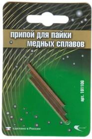 ХАРРИС-H-0  5 гр, Припой для пайки медных сплавов