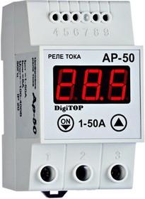 Ap-50 А, Реле тока, DIN