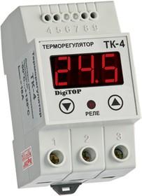 ТК-4, Терморегулятор с датчиком, DIN (одноканальный, цифровой датчик) -55...+125, шаг 0,1