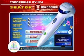 Ручка электронная говорящая (2-го поколения) с зарядным устройством и шнуром USB