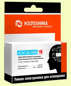 Агат-Д-1000, Светорегулятор (диммер) дистанционный (в комплекте пульт RC-5 )