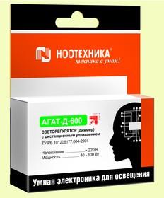 Агат-Д-600, Светорегулятор (диммер) дистанционный (в комплекте пульт RC-5 )