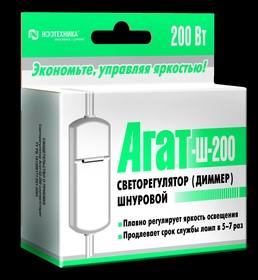 Агат-Ш-200, Светорегулятор (диммер) шнуровой черный