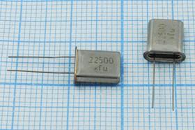 Фото 1/5 кварцевый резонатор 22.5МГц в миниатюрном корпусе HC45U=UM1, 1-aя гармоника, 22500 \HC45U\S\\\\ХСР 1Г