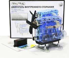 Фото 1/5 HM01D, Двигатель внутреннего сгорания (действующая модель)
