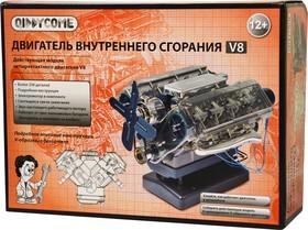 HM12, Двигатель внутреннего сгорания V8 (действующая модель)