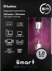 SM1881, Цифровой кабель 1RCA - 1RCA, 75 Ом, GOLD 1 м