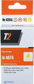 Картридж T2 №920XL CD974AE IC-H974, желтый