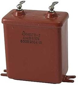 МБГО-2 630 В 4 мкф