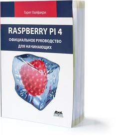 Raspberry Pi. Официальное руководство для начинающих. Гарет Халфакри