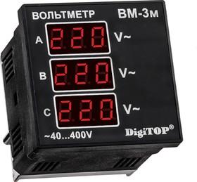 Вм-3м, Вольтметр действующего значения переменного тока, трехфазный щитовой, ~40…~400.