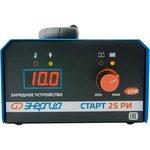 Зарядное устройство СТАРТ 25 РИ Е1701-0003