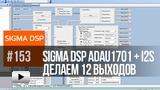 Смотреть видео: ADAU1701 - 12 аналоговых выходов